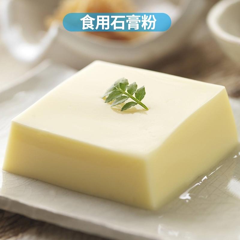 食用硫酸钙石膏粉