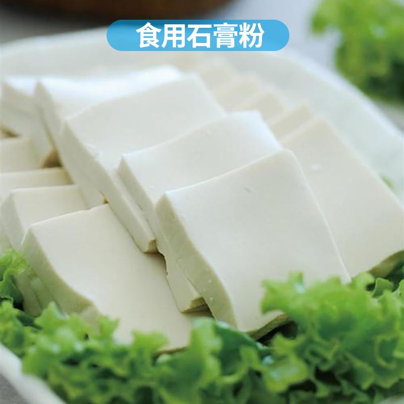 食品硫酸钙